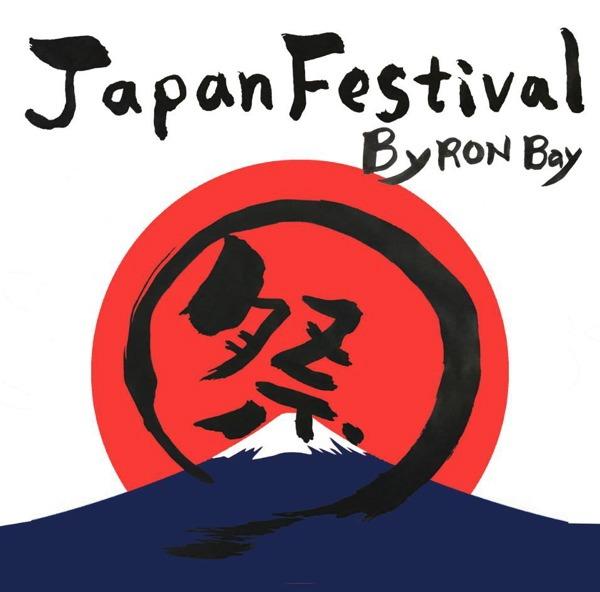日本の夏祭り開催 in バイロンベイ!